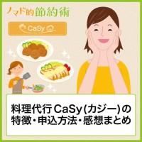 料理代行Casy(カジー)の特徴・申込方法・感想まとめ