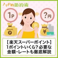 楽天スーパーポイントって1ポイントいくら?1ポイント貯めるのに必要な金額・ポイントのレートを徹底解説