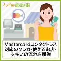 MasterCardコンタクトレス対応のクレカ・使えるお店・支払いの流れを解説