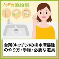 台所(キッチン)の排水溝掃除のやり方・手順・必要な道具