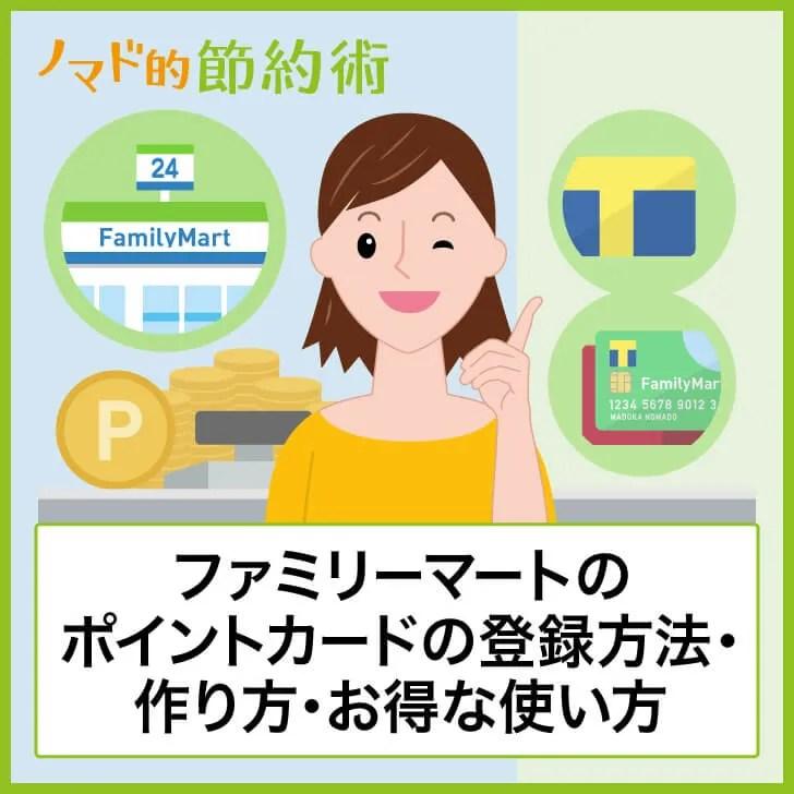 ファミリーマートのポイントカードの登録方法・作り方・お得な使い方