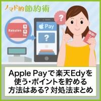 Apple Payで楽天Edyを使う・ポイントを貯める方法はある?