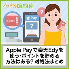 Apple Payで楽天Edyを使う方法やポイントを貯める方法はある?使えないときの対処法まとめ