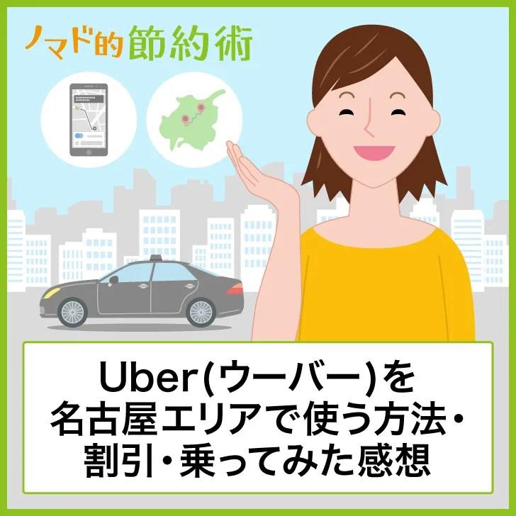 Uber(ウーバー)を名古屋エリアで使う方法・割引・乗ってみた感想