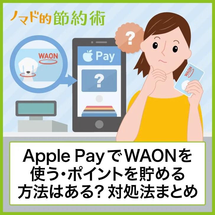 Apple PayでWAONを使う・ポイントを貯める方法はある?