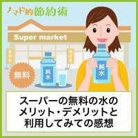 スーパーの無料の水のメリット・デメリットと利用してみての感想