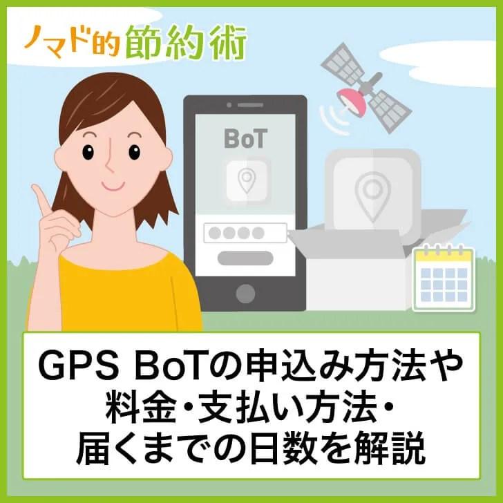 GPS BoTの申込方法や料金・支払い方法・届くまでの日数を解説