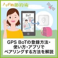 GPS BoTの登録方法・使い方・アプリでペアリングする方法を解説