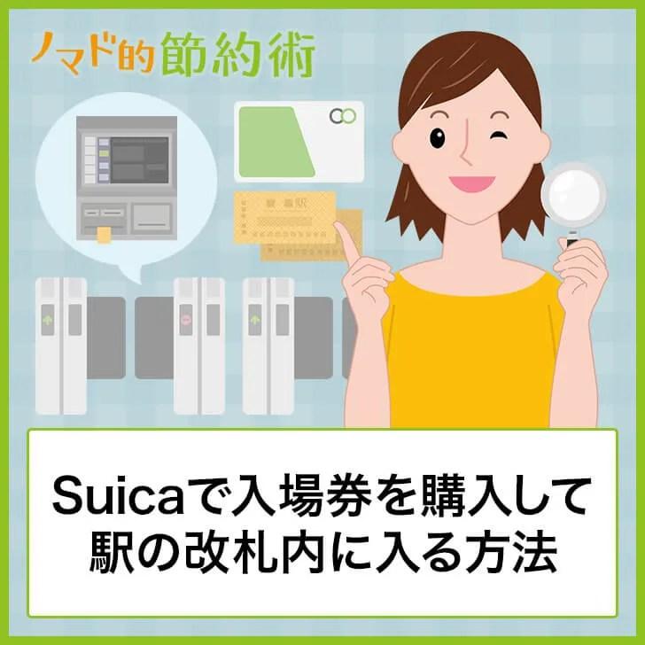 Suicaで入場券を購入して駅の改札内に入る方法
