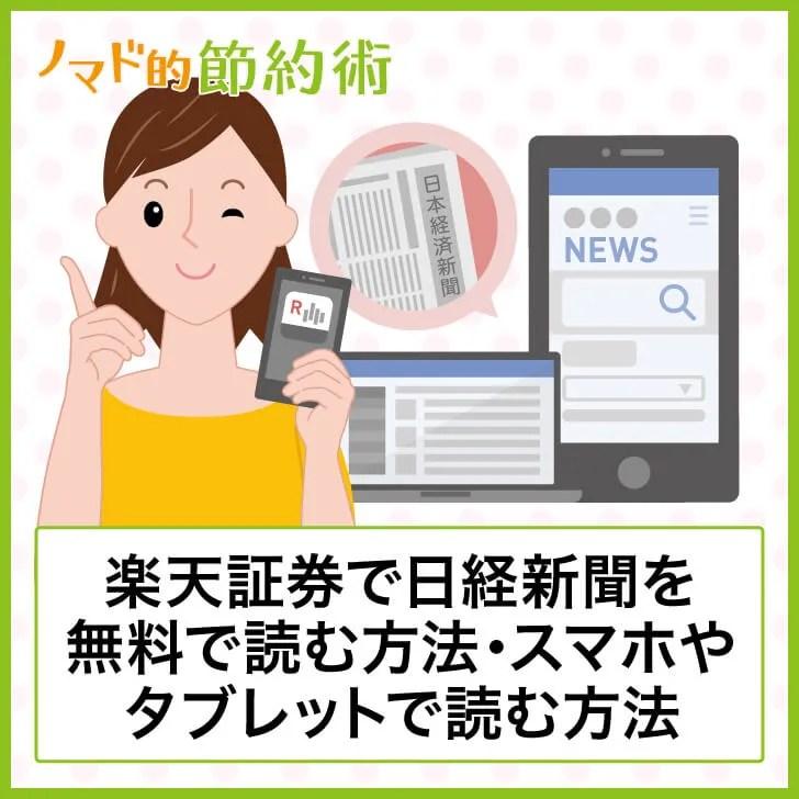 楽天証券で日経新聞を無料で読む方法・スマホやタブレットで読む方法