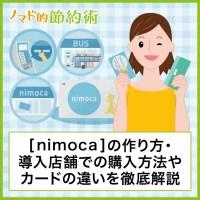 nimocaの作り方・導入店舗での購入方法やカードの違いを徹底解説