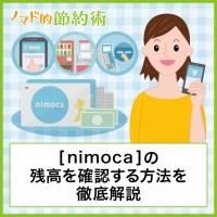 nimocaの残高を確認する方法を徹底解説