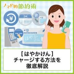 はやかけんにチャージする5つの方法を徹底解説!コンビニでのチャージやクレジットカードの対応についても紹介
