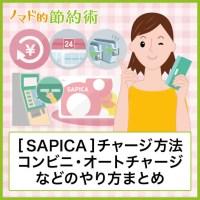 SAPICAチャージ方法 コンビニ・オートチャージなどのやり方まとめ