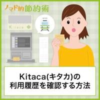 Kitaca(キタカ)の利用履歴を確認する方法