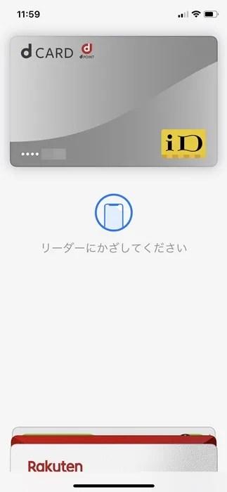 【ApplePay:iD決済】画面
