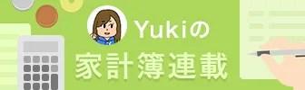 Yukiの家計簿連載