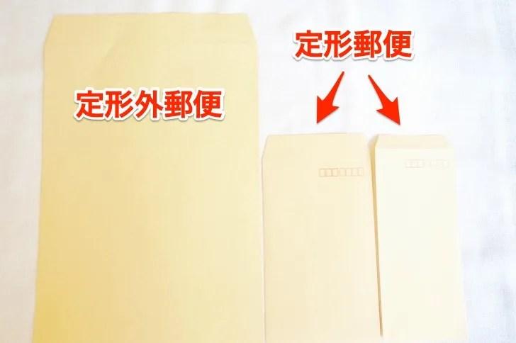 定形郵便の封筒と定形外郵便の封筒