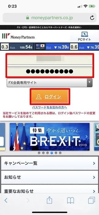 【FXの買い方:マネーパートナーズ】口座番号とパスワードを入力しログイン