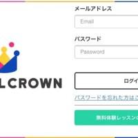 グローバルクラウン無料体験申し込み手順画像