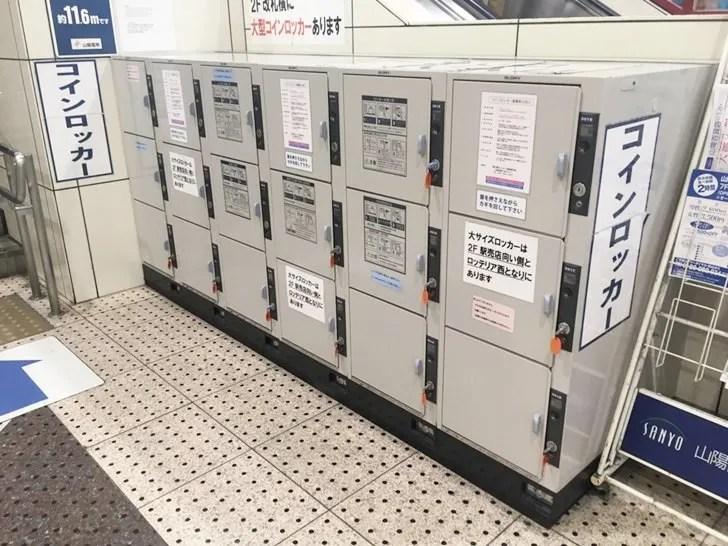 山陽姫路駅1階エスカレーター横コインロッカー写真