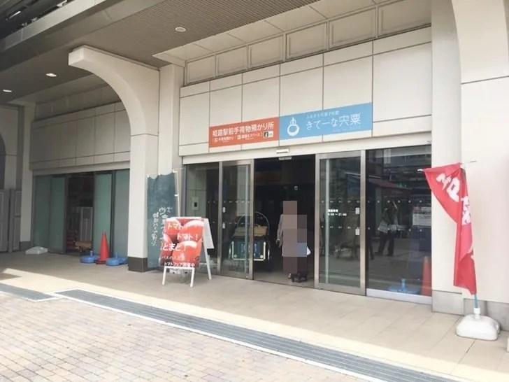 神姫バス姫路駅前案内所入口写真