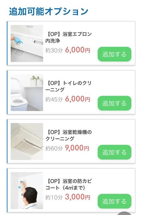 カジタク浴室クリーニング申し込み手順画像