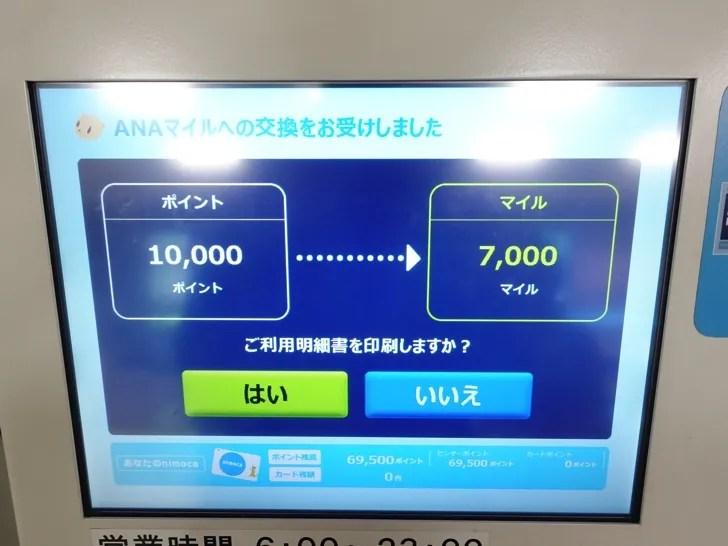 nimocaポイント交換機からANAマイルに交換する手順