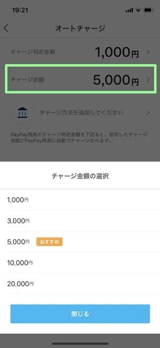 【PayPayオートチャージ】チャージ金額