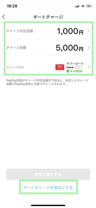 【PayPayオートチャージ】オートチャージを無効にする