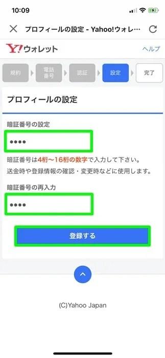 【PayPay:口座登録のやり方】暗証番号の登録