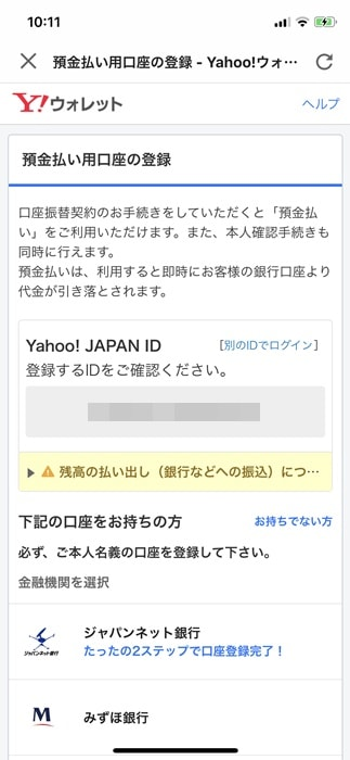 【PayPay:口座登録のやり方】預金払い用口座の登録
