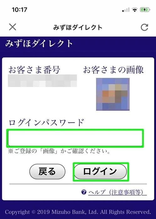 【PayPay:口座登録のやり方】ログインパスワードを入力