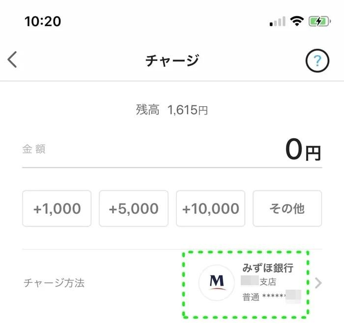 【PayPay:口座登録のやり方】口座登録完了