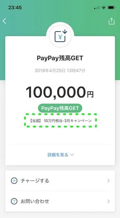 【PayPay:口座登録のやり方】口座登録キャンペーン当選