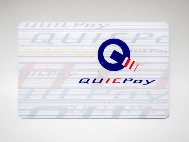 QUICPayのカード