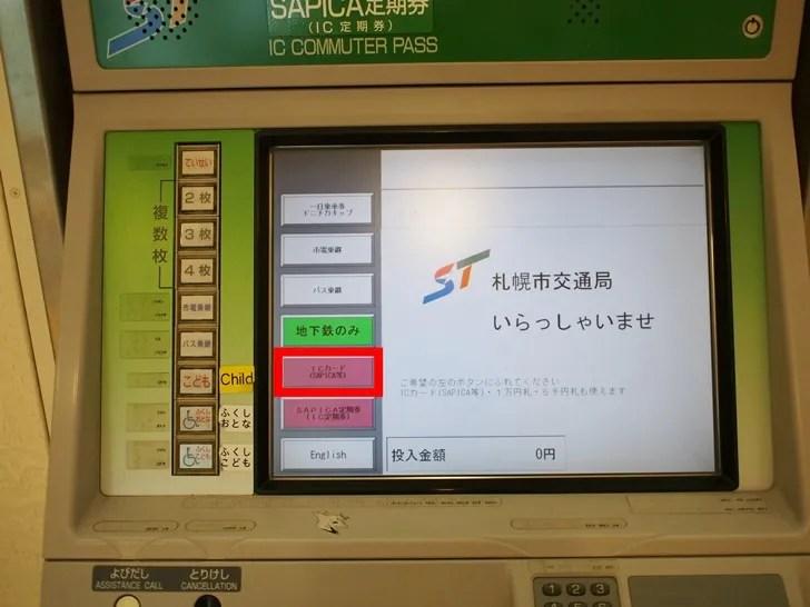 札幌市営地下鉄 発売機01