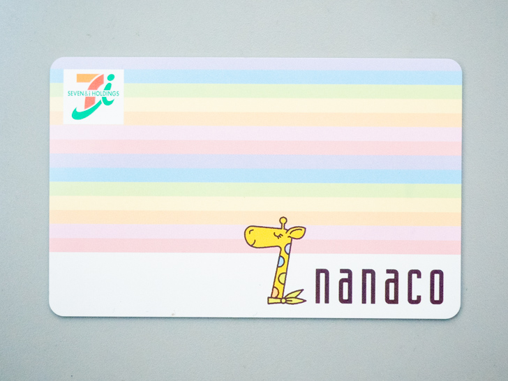 吉野家でnanacoを使って支払う方法:nanacoカード