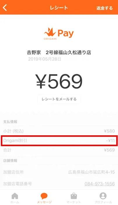 吉野家のでOrigami Payアプリ内でのレシート(割引確認)