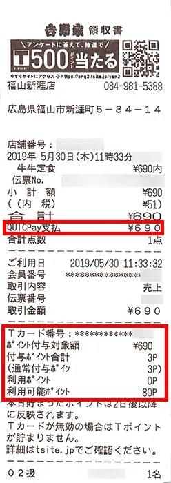 吉野家でTポイントを貯めたレシート(QUICPay支払い)詳細