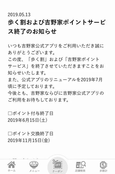 吉野家 公式アプリ 歩く割り終了の知らせ