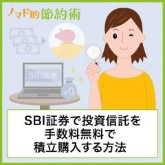 SBI証券で投資信託を手数料無料で積立購入する方法・おすすめ商品のまとめ