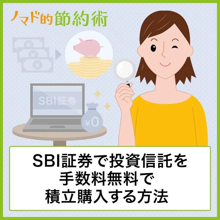 SBI証券で投資新tなくを手数料無料で積立購入する方法