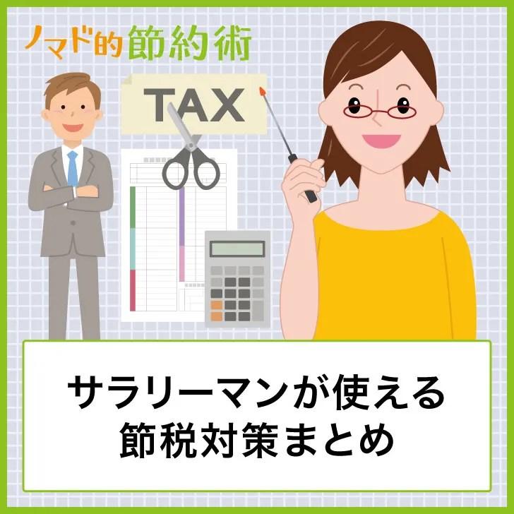 サラリーマンが使える節税対策まとめ