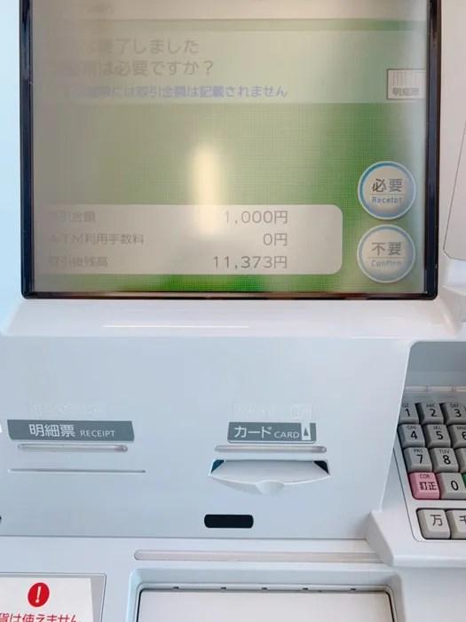 セブン銀行ATM 明細票の有無