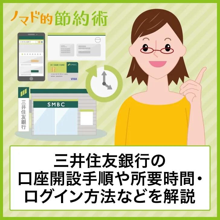 三井住友銀行の口座開設手順や所要時間・ログイン方法などを解説