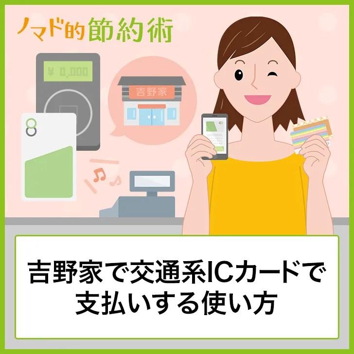 吉野家で交通系ICカードで支払いする方法