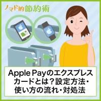 Apple Payのエクスプレスかーどとは?設定方法・使い方の流れ・対処法