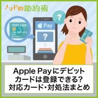 Apple Payにデビットカードは登録できる?対応カード・対処法まとめ