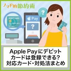 Apple Payにデビットカードは登録できる?対応しているデビットカード・使えないときの対処法まとめ